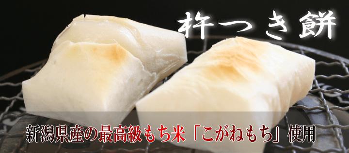杵つき餅 新潟県産最高級餅米「こがねもち」
