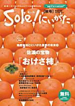 Sole!にいがた 秋号 Vol.10